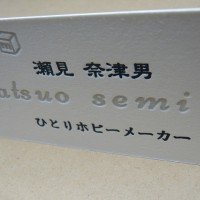 P5040034